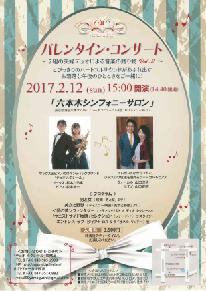バレンタイン・コンサート ~2組の夫婦デュオによる音楽の贈り物~