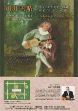 川井善晴リュートとギターのサロンコンサート