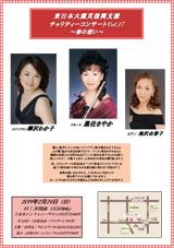 東日本大震災復興支援 チャリティーコンサート