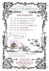 ヨーロピアン・フラワー・アレンジメント サロンドサラの花クラス