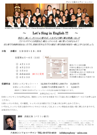 Let's sing in English!!!