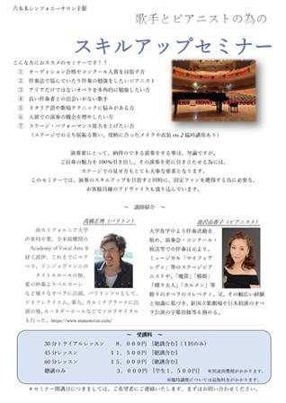 歌手とピアニストのためのスキルアップセミナー