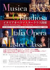 イタリアオペラ・声楽・ピアノ・マスタークラス 2016年9月
